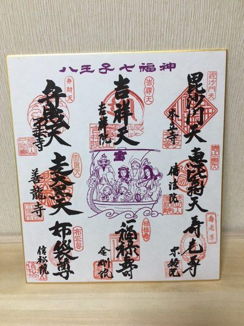 八王子七福神めぐりの色紙