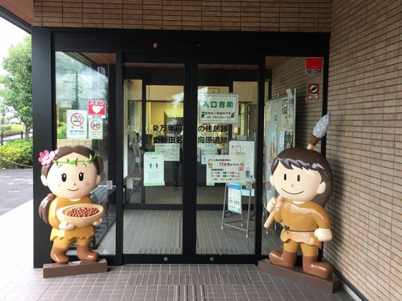旧石器ハテナ館 史跡田名向原遺跡旧石器時代学習館
